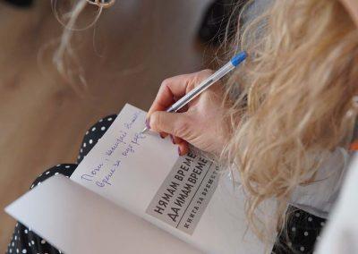 Автограф от Калина Стефанова